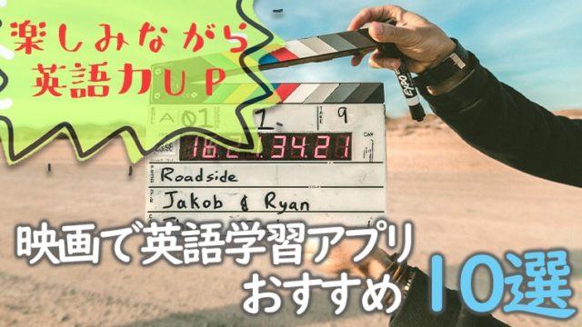 【楽しみながら英語力UP】映画で英語学習アプリおすすめ10選-min
