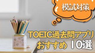 【模試対策】TOEIC過去問アプリおすすめ10選-min