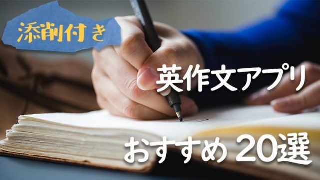 【添削付き】英作文アプリおすすめ20選-min