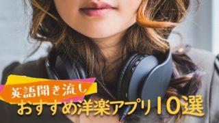 【英語聞き流し】おすすめ洋楽アプリ10選-min
