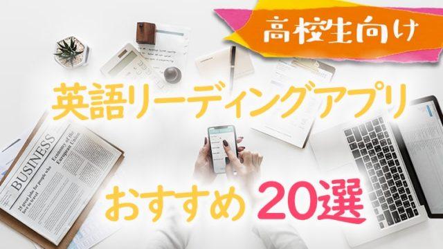 【高校生向け】英語リーディングアプリおすすめ20選-min